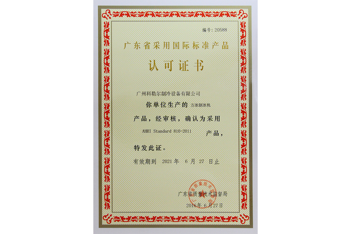 International Standard Product Approval Certificate